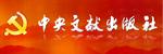 中国文献.jpg