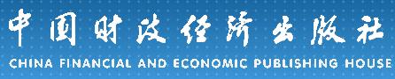 中国财政经济.png