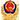 公安网备案图标.png