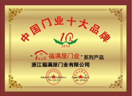 中国门业十大品牌.png