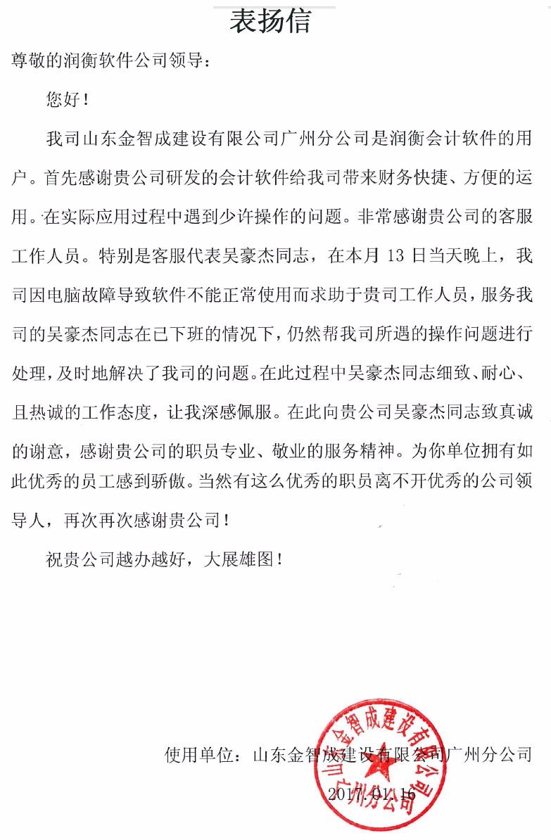 广州金智成表扬信-17.1.16.jpg