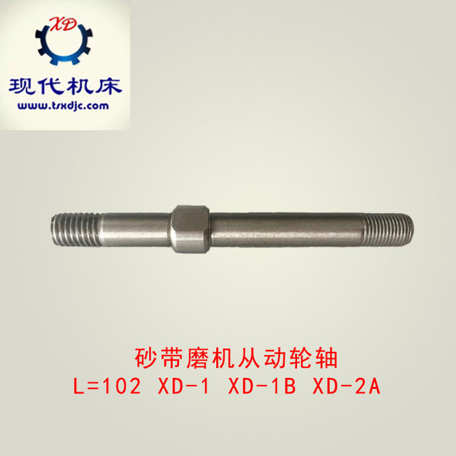 砂带磨机从动轮轴 L=102 XD-1 XD-1B XD-2A.jpg