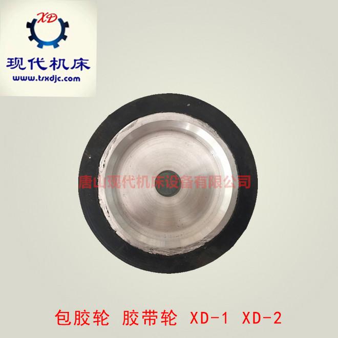 包胶轮 胶带轮 XD-1 XD-2.jpg