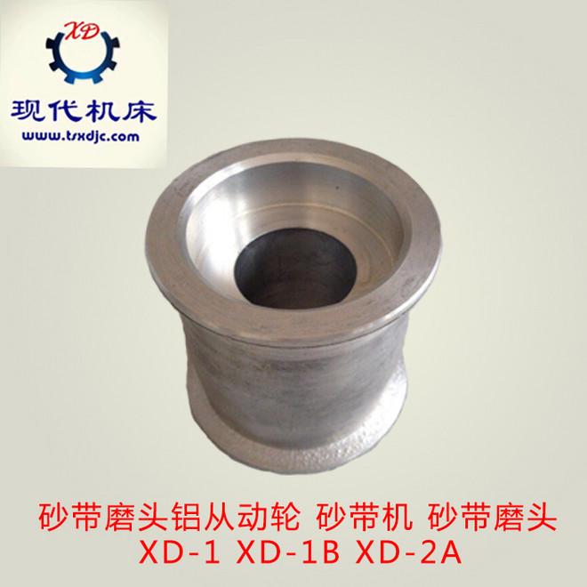 砂带磨头铝从动轮 砂带机 砂带磨头 XD-1 XD-1B XD-2A.jpg