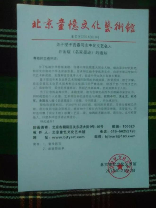 """世界文�f�s�u主席吉春被授予""""中�A文�名人""""�Q�.jpg"""