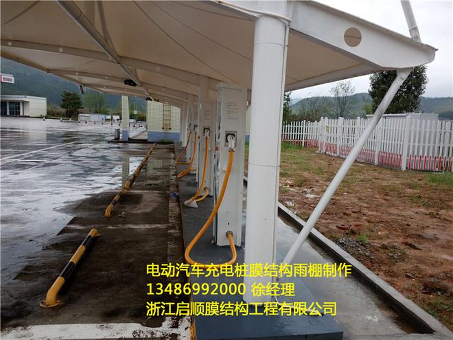 产品中心 电动汽车充电桩车棚雨棚 充电桩膜结构雨棚