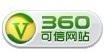 360可信网站