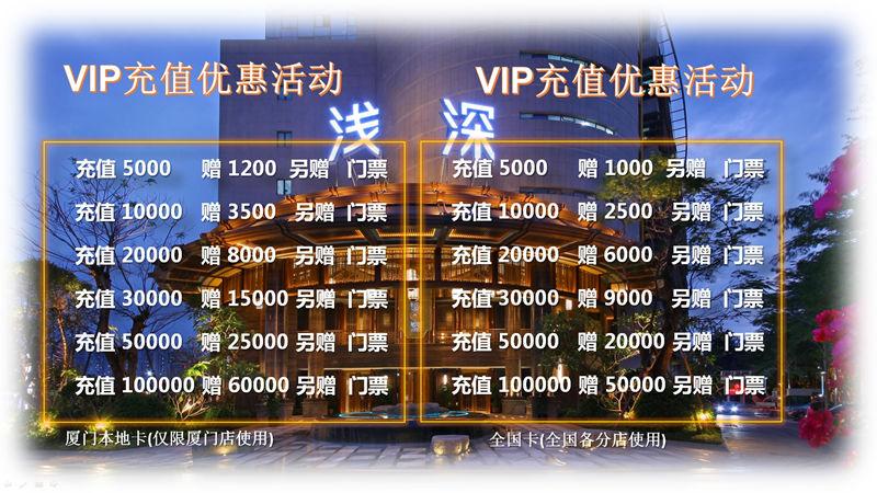 浅深酒店会员卡及充值优惠信息图表