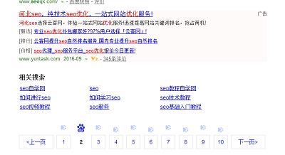 3.png SEOer未来发展的两个方向 互联网行业 第4张