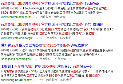 4.png SEOer未来发展的两个方向 互联网行业 第5张