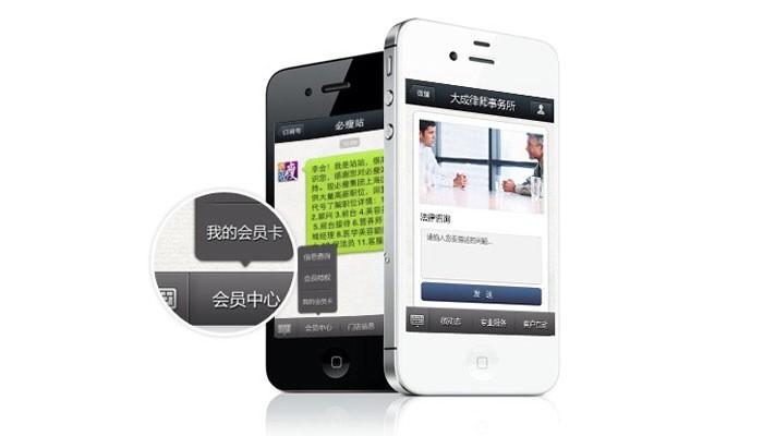 微信商城app怎么做的