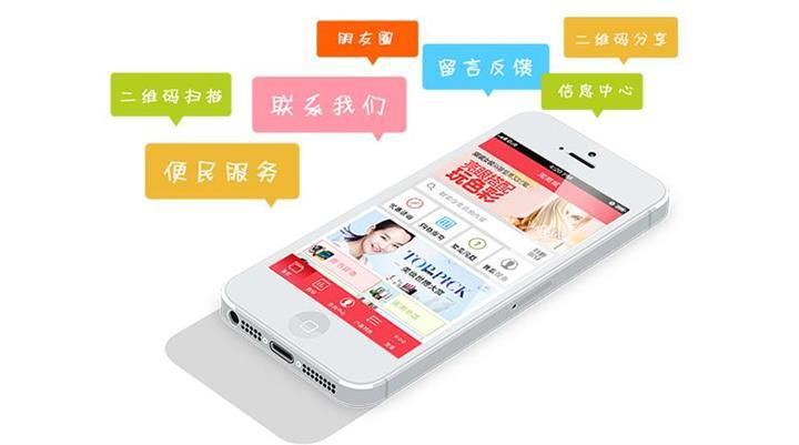 商城app開發有哪些功能
