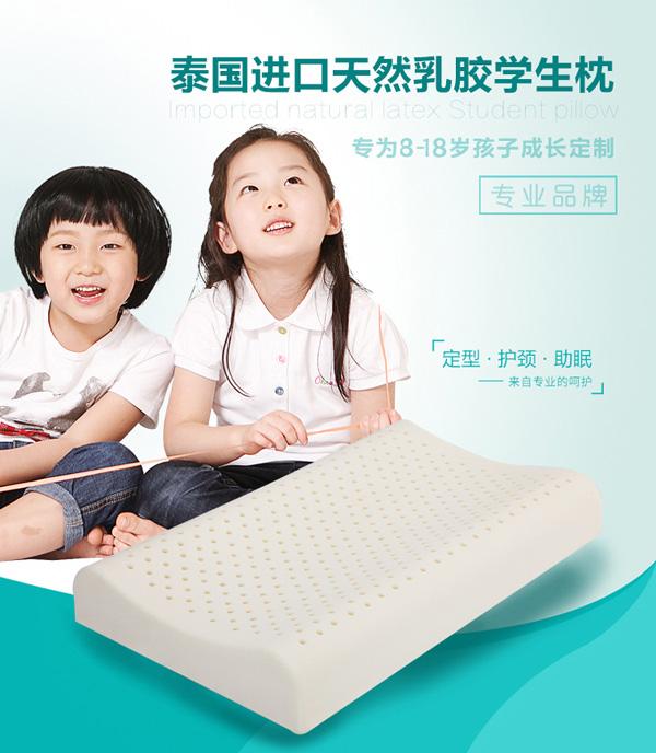 奇睿斯泰国进口乳胶儿童枕