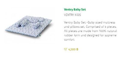 VENTRY儿童乳胶枕