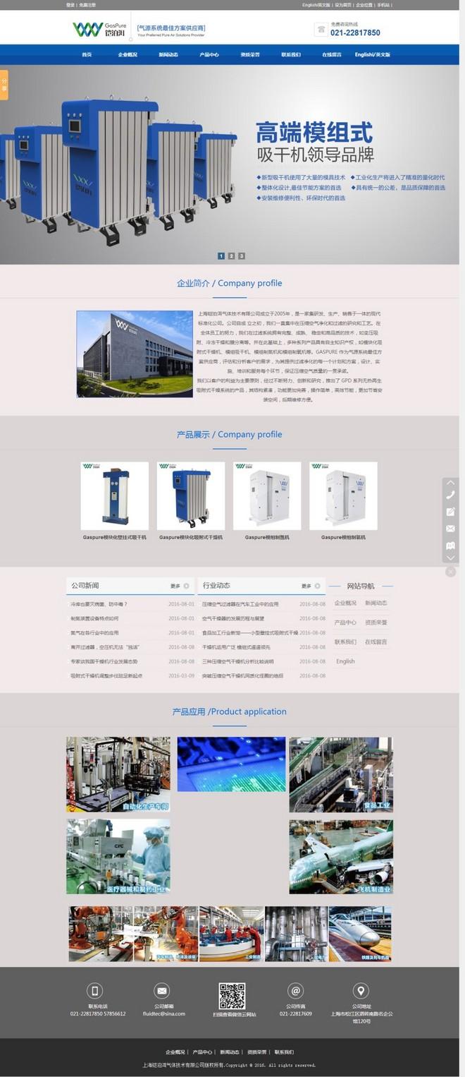 上海铠泊洱气体技术有限公司_副本.jpg