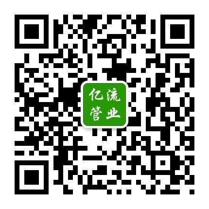 苏州亿流管业-微信二维码.jpg
