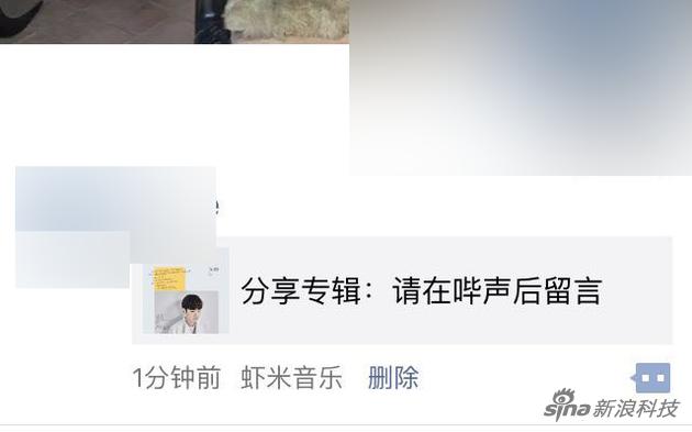 微信解封虾米音乐 恢复朋友圈分享功能