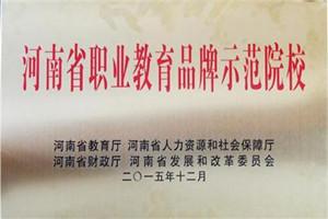 2河南省职业教育品牌示范院校.jpg