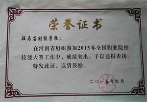 国赛荣誉证书.jpg