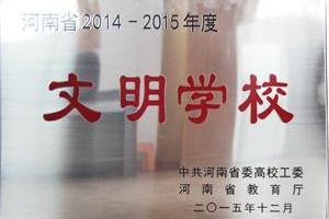 3河南省教育厅颁布的文明学校.jpg