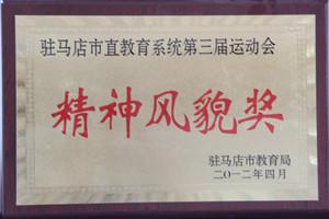 10驻马店市直教育系统第三届运动会精神风貌奖.jpg