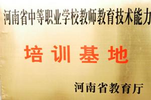 7河南省中等职业学校教师教育技术能力培训基地.jpg
