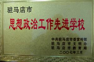 20驻马店市思想政治工作先进学校.jpg