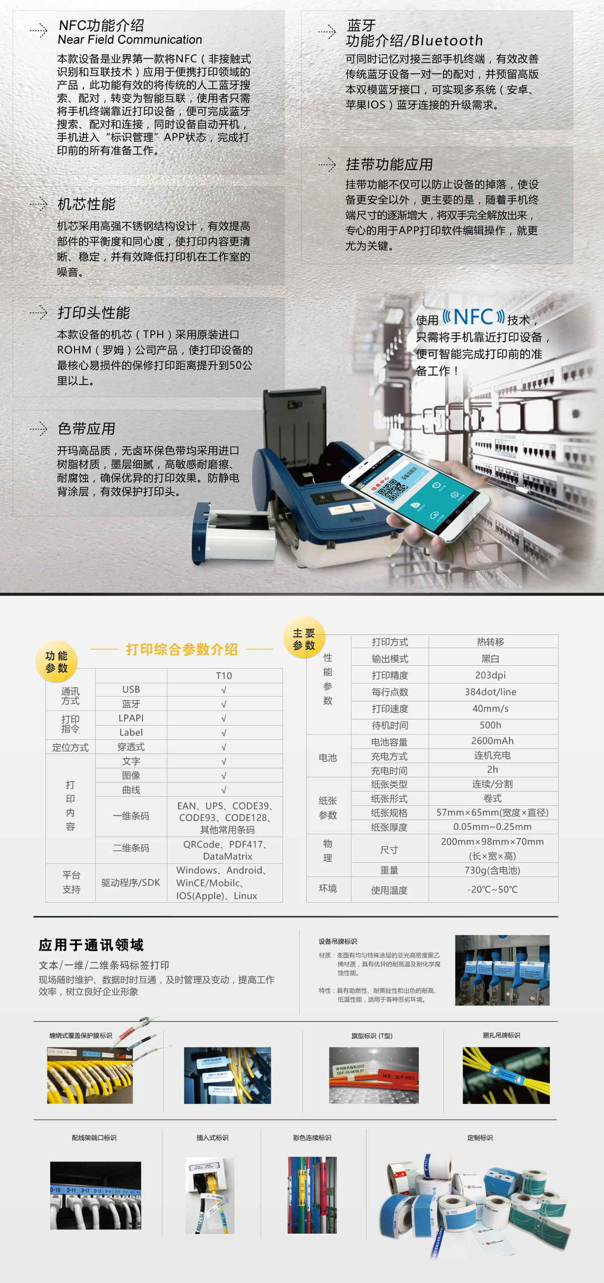 设备系列-T10-001-02.png