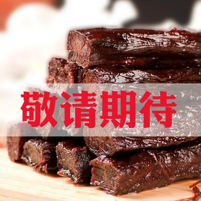 牛肉干.jpg