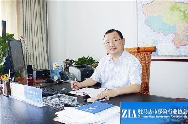 6太平人寿驻马店中心支公司总经理 时玉存.jpg