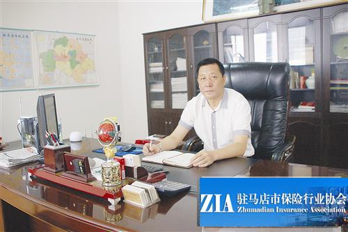 7太平洋财险驻马店中心支公司总经理尹晓强.jpg