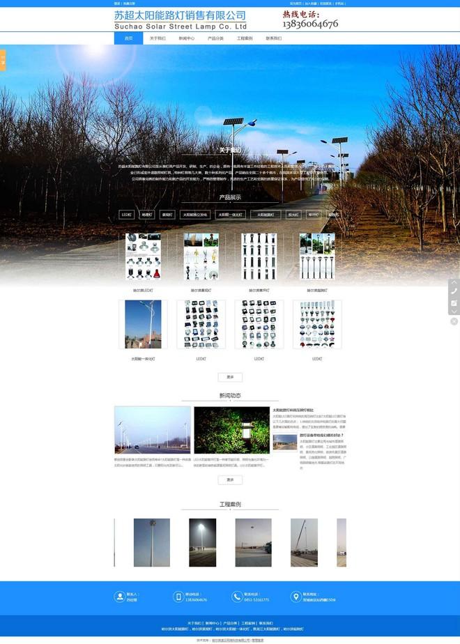 蘇超太陽能路燈.jpg