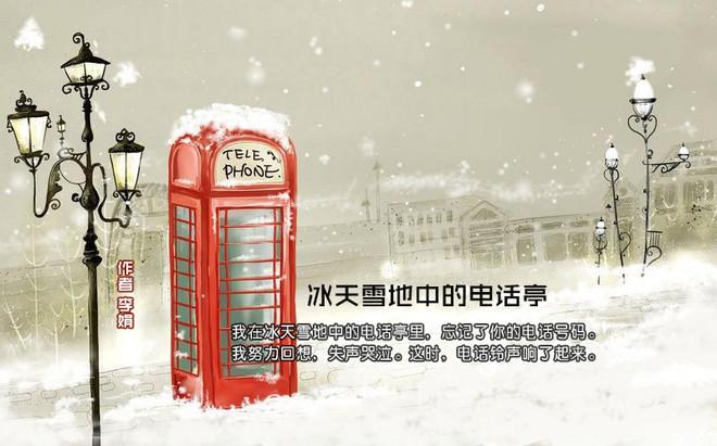 冰天雪地中的電話亭.jpg