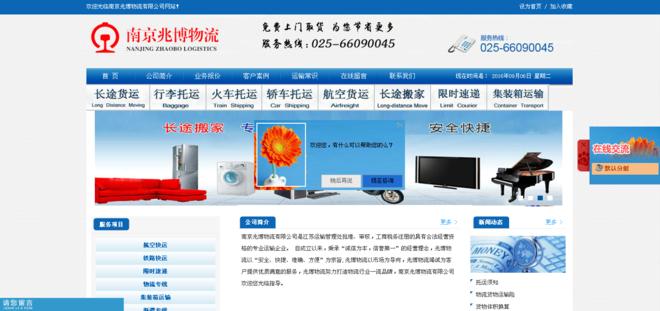 南京兆博 物流网站.png