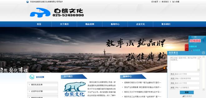 南京白熊文化传媒 网站.png