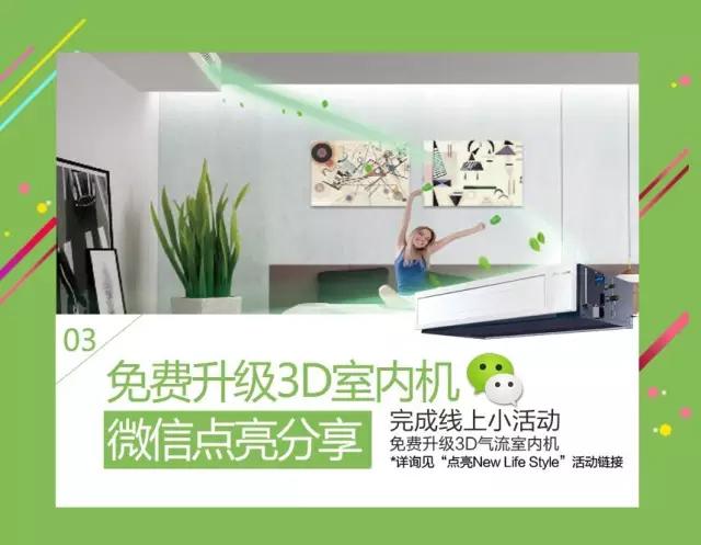 威渝大金空调活动期间完成线上活动可免费升级3D室内机!