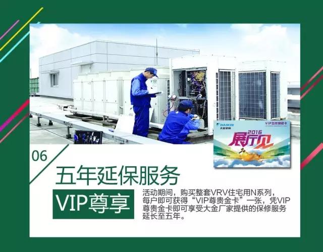 威渝大金空调尽享五年延保服务,尊享VIP品质,让您用的更放心!