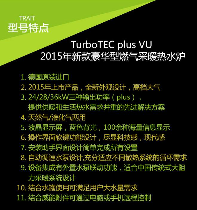turboTEC plus VU 2015年新款豪华型燃气采暖热水炉