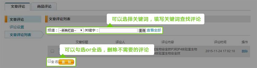 網站評論功能-3.jpg