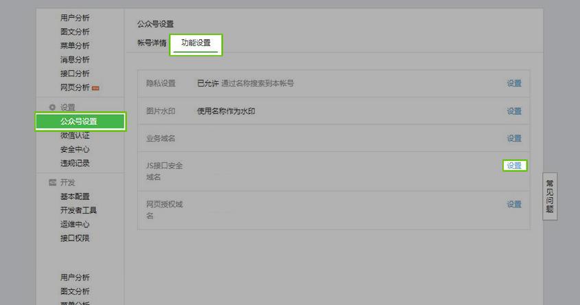 JS安全接口設置.jpg