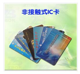 公交刷卡系统