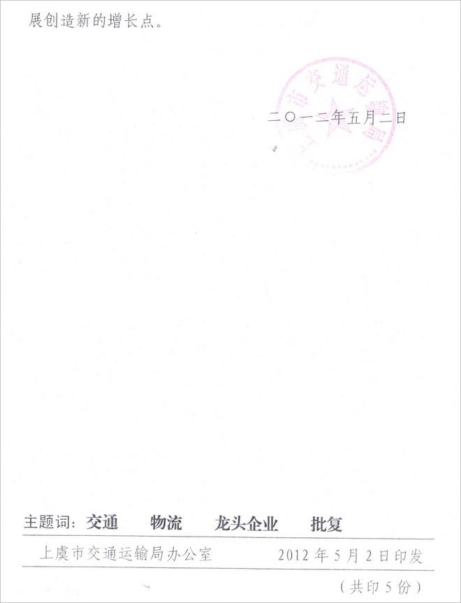 7资质荣誉.jpg