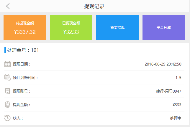 QQ图片20160630174039.png