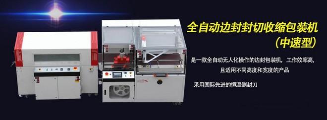 中速型边封热收缩包装机.jpg