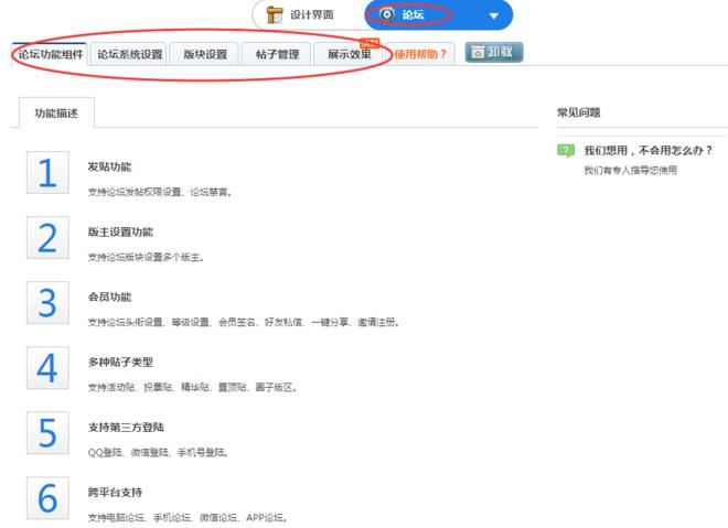 邵陽論壇開發.png