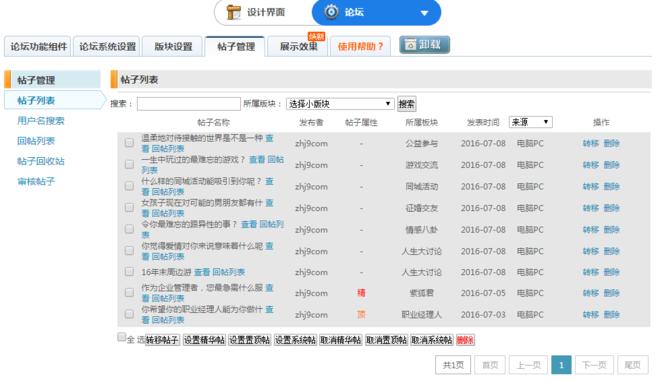 邵陽論壇系統開發.png