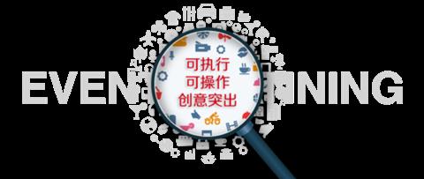 邵阳营销策划.png