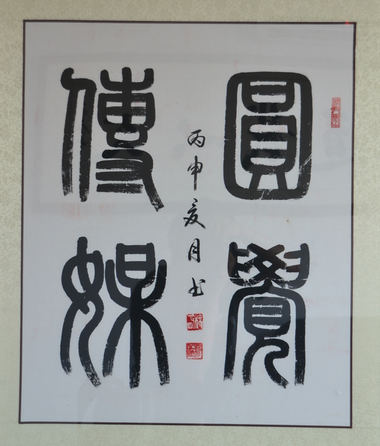圆觉传媒  杨明书.png