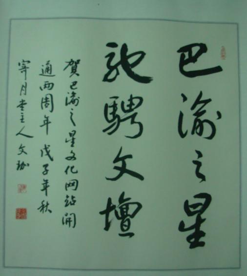 巴渝之星  文珈书.png