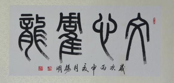 文心雕龙  杨明书.png